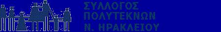 Σύλλογος Πολυτέκνων Ν. Ηρακλείου